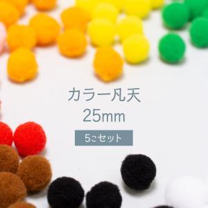 カラー凡天 25mm (5個) ボンテン 梵天 ポンポンボール|goods-pro