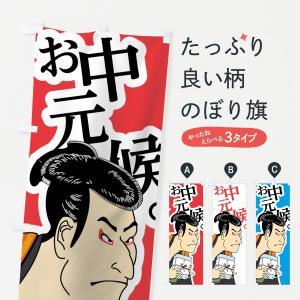 のぼり旗 お中元候 goods-pro