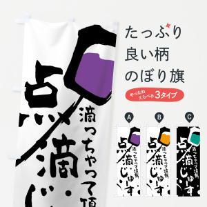 のぼり旗 点滴ジュース|goods-pro