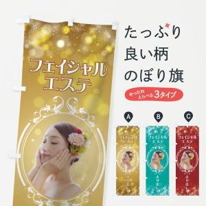 のぼり旗 フェイシャルエステ|goods-pro
