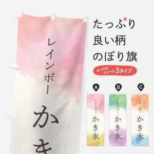 のぼり旗 レインボーかき氷|goods-pro