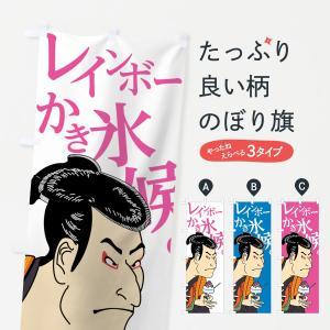 のぼり旗 レインボーかき氷候|goods-pro