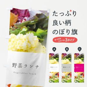 のぼり旗 野菜ランチ goods-pro