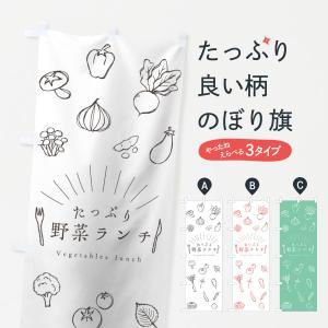 のぼり旗 たっぷり野菜ランチ|goods-pro