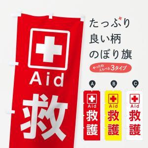 のぼり旗 救護|goods-pro