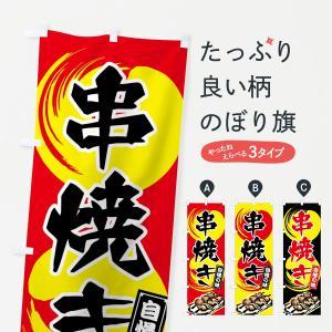 のぼり旗 串焼き|goods-pro