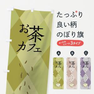 のぼり旗 お茶カフェ|goods-pro
