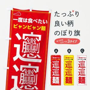 のぼり旗 ビャンビャン麺|goods-pro