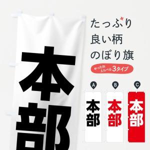 のぼり旗 本部|goods-pro