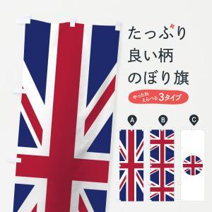 のぼり旗 イギリス国旗|goods-pro