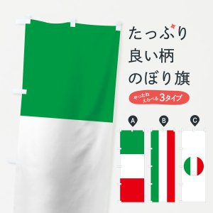のぼり旗 イタリア共和国国旗|goods-pro