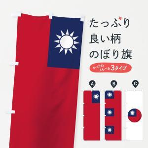 のぼり旗 台湾国旗|goods-pro