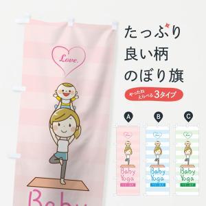 のぼり旗 ベビーヨガ|goods-pro