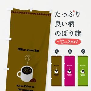 のぼり旗 コーヒー|goods-pro