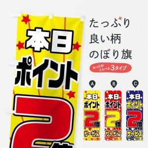 のぼり旗 ポイント2倍サービス goods-pro
