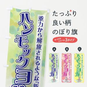 のぼり旗 ハンモックヨガ|goods-pro