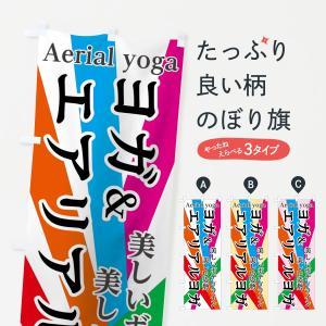 のぼり旗 エアリアルヨガ|goods-pro