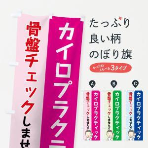 のぼり旗 カイロプラクティック goods-pro