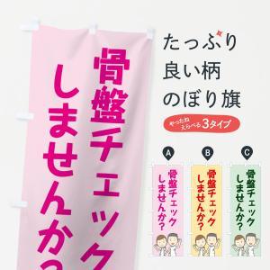 のぼり旗 カイロ goods-pro