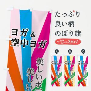 のぼり旗 空中ヨガ|goods-pro