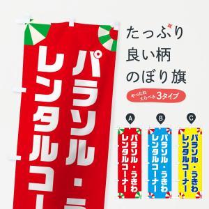 のぼり旗 パラソルレンタル|goods-pro