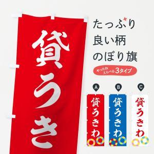 のぼり旗 貸うきわ|goods-pro