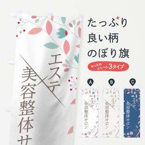 のぼり旗 エステ goods-pro