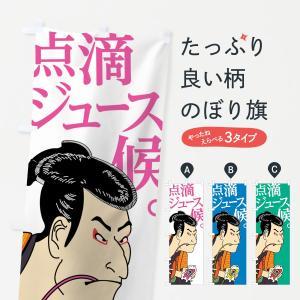のぼり旗 点滴ジュース候|goods-pro