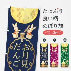 のぼり旗 お月見だんご|goods-pro