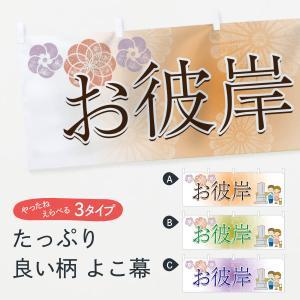 横幕 お彼岸|goods-pro