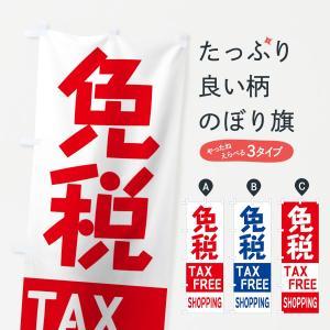 のぼり旗 免税