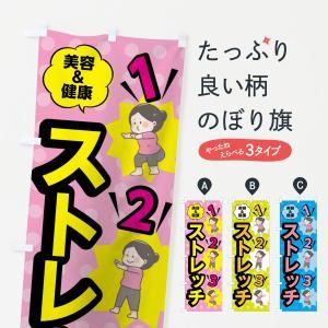 のぼり旗 ストレッチ|goods-pro