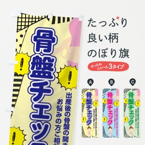 のぼり旗 骨盤チェック|goods-pro