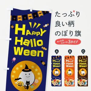 のぼり旗 ハロウィン|goods-pro