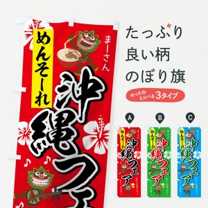 のぼり旗 沖縄フェア|goods-pro