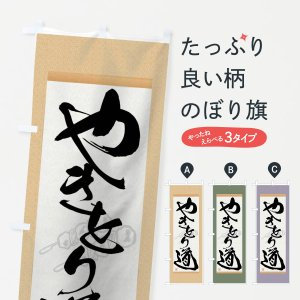 のぼり旗 やきとり道 goods-pro