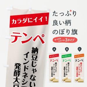 のぼり旗 テンペ goods-pro