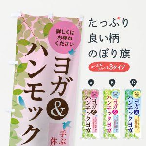 のぼり旗 ヨガ&ハンモックヨガ|goods-pro