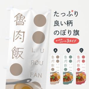 のぼり旗 魯肉飯|goods-pro