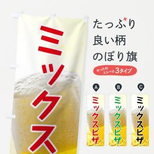 のぼり旗 ミックスピザ|goods-pro