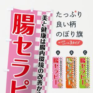 のぼり旗 腸セラピー goods-pro