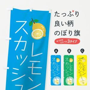 のぼり旗 レモンスカッシュ|goods-pro
