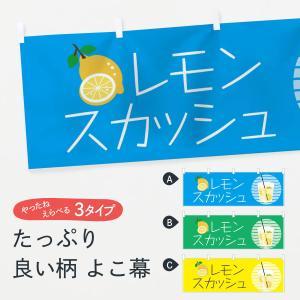 横幕 レモンスカッシュ|goods-pro