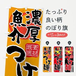 のぼり旗 濃厚魚介つけ麺|goods-pro