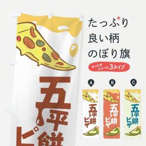 のぼり旗 五平餅ピザ|goods-pro