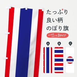 のぼり旗 タイ国旗|goods-pro