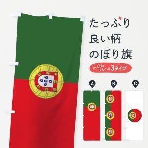のぼり旗 ポルトガル国旗|goods-pro