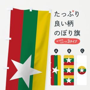 のぼり旗 ミャンマー国旗|goods-pro