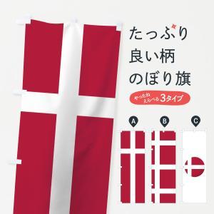 のぼり旗 デンマーク国旗|goods-pro