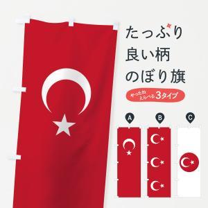 のぼり旗 トルコ国旗|goods-pro